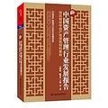 2012年中国资产管理行业发展报告