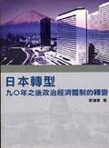 日本轉型:九〇年之後政治經濟體制的轉變