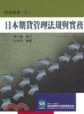 日本期貨管理法規與實務
