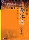 菊池寬の文學世界:日本文學名家導讀