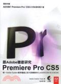 跟Adobe徹底研究Premiere Pro CS5