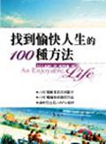 找到愉快人生的100種方法