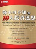 你不可不知的10大投資迷思:吸取華爾街內行人的經驗-教你聰明投資以錢滾錢