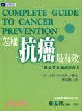 怎樣抗癌最有效:癌症防治健康手冊