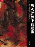 戰火淬煉下的藝術:戰爭與藝術的一頁滄桑史