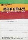 藝術教育的本質