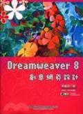 Dreamweaver 8創意網頁設計