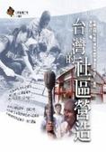 台灣的社區營造