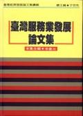 臺灣服務業發展論文集