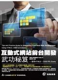 互動式網站前台開發武功秘笈:使用HTML5、CSS3 和 jQuery