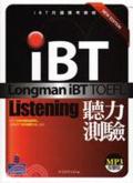 iBT托福應考勝經:聽力測驗:listening