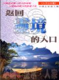 返回靈境的入口:中國古村落大觀:人文山水篇