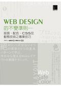 Web Design的不變準則:版面-配色-CSS及動態技術之專業技巧