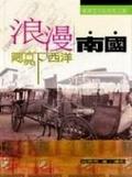 浪漫南國:阿亮下西洋:東南亞文化知性之旅