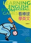 看棒球學英文