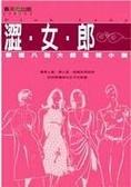 澀女郎:華視八點大戲電視小說