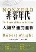 非零年代:人類命運的邏輯