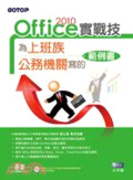 Office 2010實戰技:為上班族、公務機關寫的範例書
