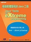 極端軟體製程的Java工具