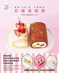 彩繪蛋糕卷:歡樂!美味!第一次就成功!