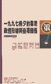 一九九七前夕的香港政經形勢與臺港關係