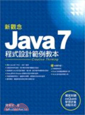 新觀念Java 7 程式設計範例教本