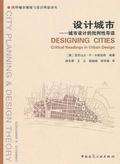设计城市:城市设计的批判性导读