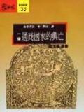 一個通商國家的興亡:迦太基遺書