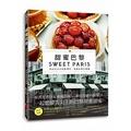 甜蜜巴黎:美好的法式糕點傳奇.食譜和最佳餐廳