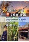 臺灣經濟-社會與文化的變遷