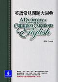 英語常見問題大詞典