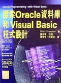探索Oracle資料庫和Visual Basic程式設計
