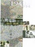 台灣電影:政治 經濟 美學(1949-1994)