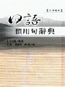 日漢雙解日語慣用句辭典