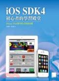 iOS SDK4初心者的學習殿堂:iPhone/iPad應用程式開發基礎