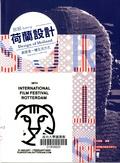 放眼荷蘭設計:創意是一種生活方式