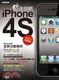 iPhone4S玩全攻略