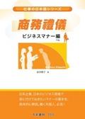 仕事の日本語シリーズ:商務禮儀