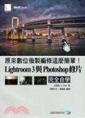 原來數位後製編修這麼簡單!:Lightroom 3與Photoshop修片完全自學