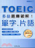 多益題庫破解TOEIC單字.片語
