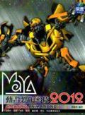 Maya動畫製作密技2012