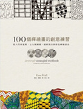 100個禪繞畫的創意練習:從入門到進階-七大類圖樣-最新黑白與彩色禪繞畫法