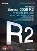Windows server 2008 R2 容錯移轉叢集技術:高可用性.叢集.負載平衡.永不停機