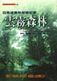 雲霧森林:亞馬遜叢林探險紀事