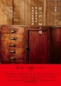 祖父的六抽小櫃:與台灣老東西相處的真實感動