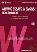 英文寫作典範:a guide that learners of English will find useful and inspirational