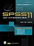 SPSS 11統計分析實務設計寶典