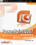 PowerPoint 2007實用教學寶典:邁向MOS國際認證