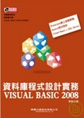 資料庫程式設計實務Visual Basic 2008
