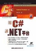 用C#談.NET平台